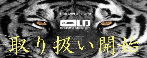 釘崎氏プロデュースlegare desgin社のシリーズがここに!