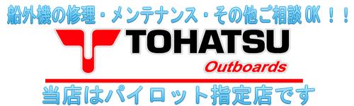 当店は福岡地区のトーハツパイロット店です!船外機の修理やトラブルについてご相談ください!