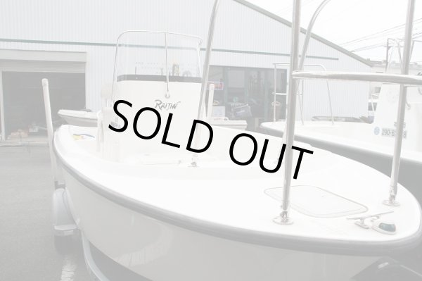 画像1: 中古ボート HOPE(ホープ) ライジン 1700CC トレーラーフルセット (1)