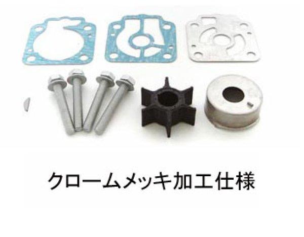 画像1: TOHATSU(トーハツ) 4・5・6馬力用クロームメッキウォータポンプキット(2/4ストローク用) (1)