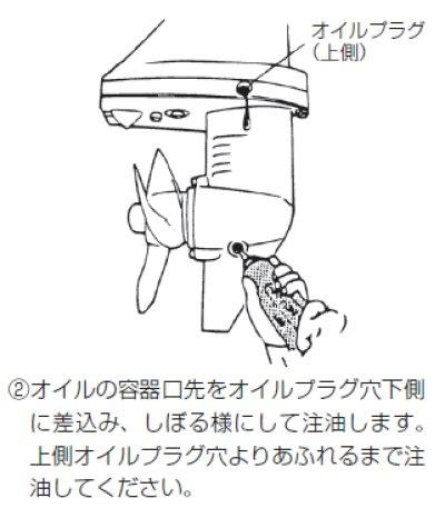 画像2: TOHATSU(トーハツ)  ギアオイル